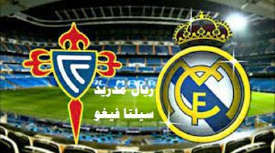 مشاهدة مباراة ريال مدريد وسيلتا فيغو بث مباشر يلا كورة مباشر اليوم