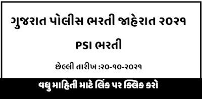 Gujarat Police Bharti 2021 For PSI ,Technical Operator Posts | ojas.gujarat.gov.in