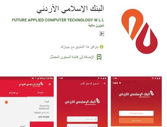 تنزيل برنامج البنك الاسلامي الاردني من جوجل بلاي.