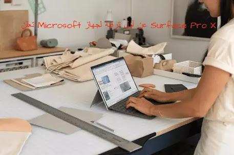 تعلن Microsoft عن أول ترقية لجهاز Surface Pro X