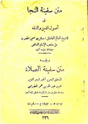 https://app.box.com/files/0/f/4651228886/Kitab_Safinatun_Najah