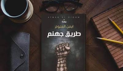 مراجعة رواية طريق جهنم للكاتب أيمن العتوم
