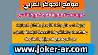 عبارات اسلامية رائعة مكتوبة للنسخ 2021 - الجوكر العربي