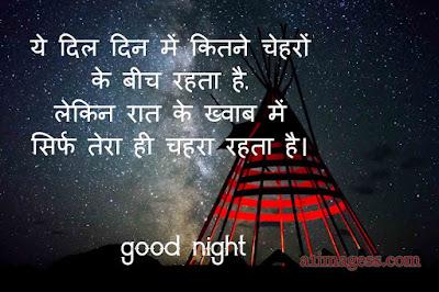good night suvichar in hindi