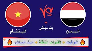 مشاهدة مباراة اليمن وفيتنام بث مباشر بتاريخ 16-01-2019 كأس آسيا 2019