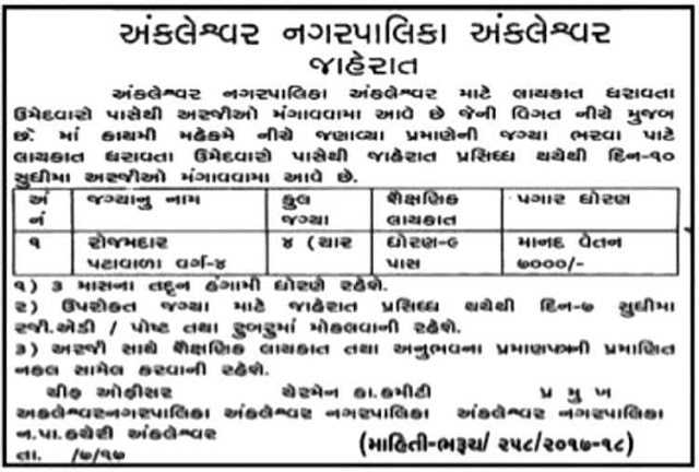 Ankleshwar Nagarpalika Recruitment 2017 for Peon Posts