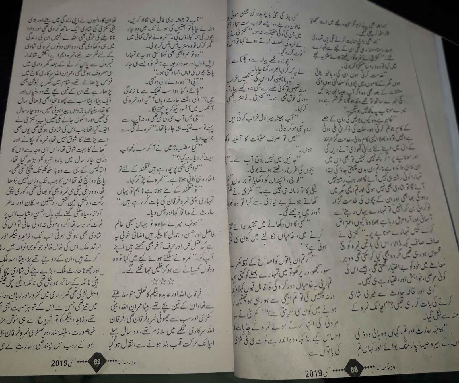 Tum sang jeena hai by Subas Gul Read Now   Kitab Library