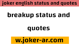 186 breakup status and quotes 2021, breakup sayings and wishes & messages sms - joker english
