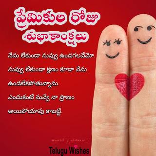 valentines day quotes in Telugu.jpg