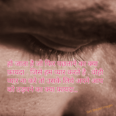 Sad Shayari Photos