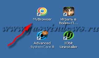 Вирус MyBrowser.