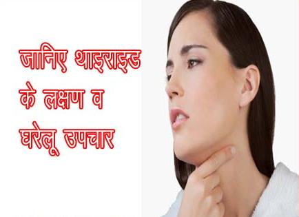 Thyroid ke Aayurvedic Upchar,Se Kren Ilaj