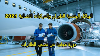 كيف يتم تصنيع الطائرات والمركبات الفضائية 2021