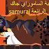 لعبة الساموراي جاك samurai الرائعة التي لايعرفها الا القليل من الناس