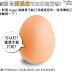 對雞蛋過敏可以接種流感疫苗嗎 (Administration of Influenza Vaccines to Egg Allergic Recipients)