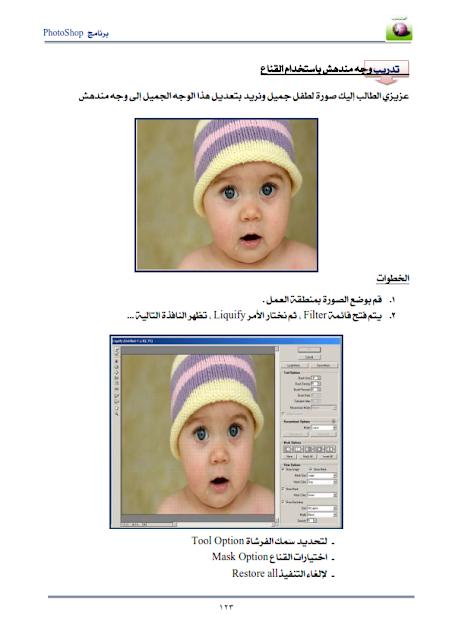 تعليم فوتوشوب Photoshop | الدرس الخامس