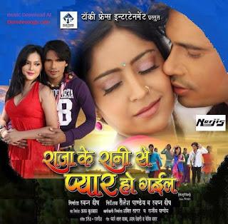 Bm Music Download Raja Ke Rani Se Pyar Ho Gayil Bhojpuri Movie Songs Download