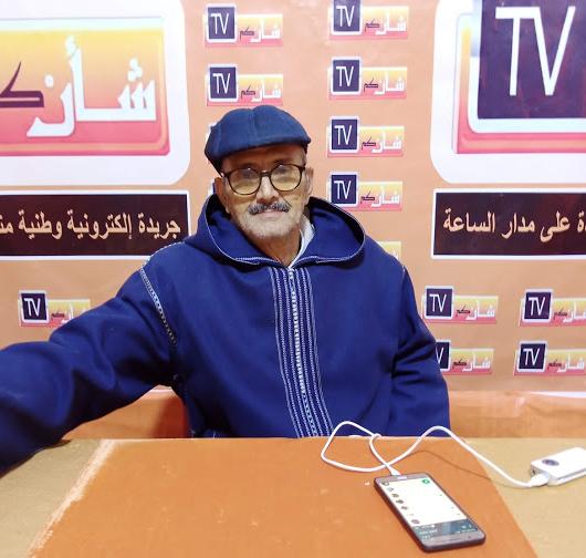 """تارودانت.. في سنه السبعين .. المراسل الصحافي """"محمد المرابط"""" صديق كل الإعلاميين، سنوات طويلة من العطاء لخدمة منطقة تارودانت الشمالية"""