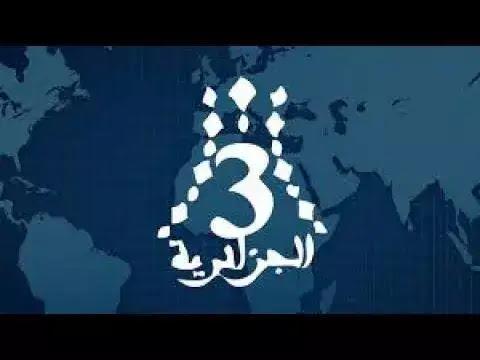 مشاهدة قناة الجزائرية 3 الارضية مباشر Algeria 3 live