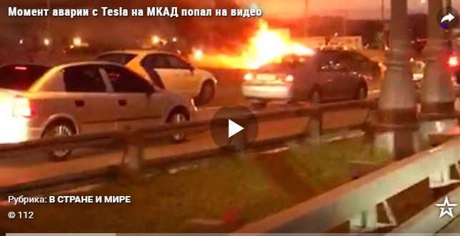 Η στιγμή που αυτοκίνητο της Tesla πιάνει φωτιά και εκρήγνυται μετά από σύγκρουση στη Ρωσία - Βίντεο