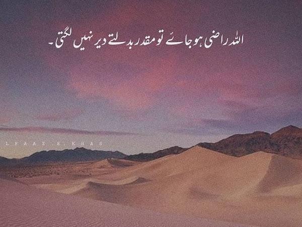 1 Line Beautiful Quotes In Urdu
