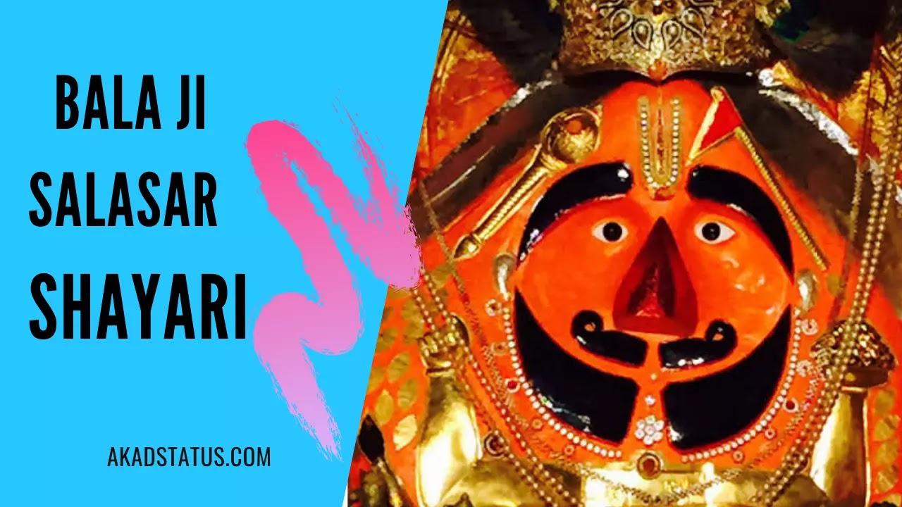 Lord Bala ji Quotes in Hindi | Bajrangbali Quotes in Hindi