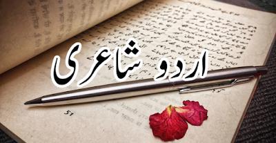 2 lines urdu Shayari image