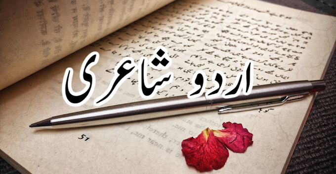 2 lines Shayari in Urdu - Love, Sad, Romantic Shayri