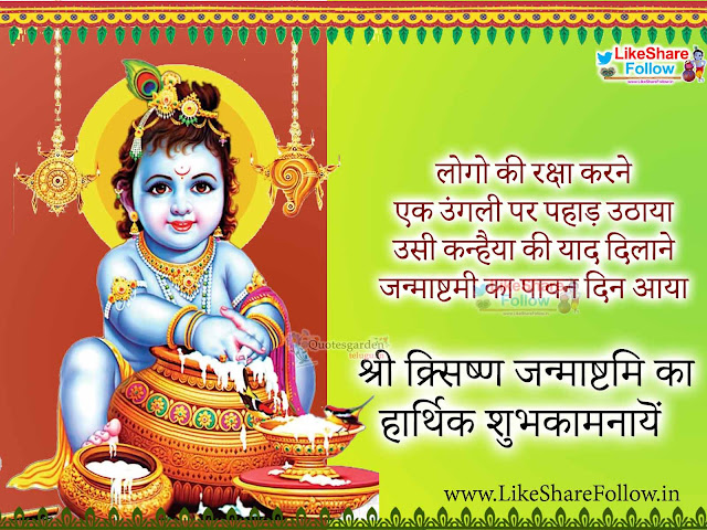 Happy Janmashtami Shayari images greetings sms in hindi whatsapp status