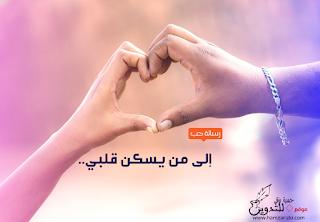 صورة فيها يد رجل وفتاة يشكلان قلب وعليها رسالة حب قصيرة الى الحبيب