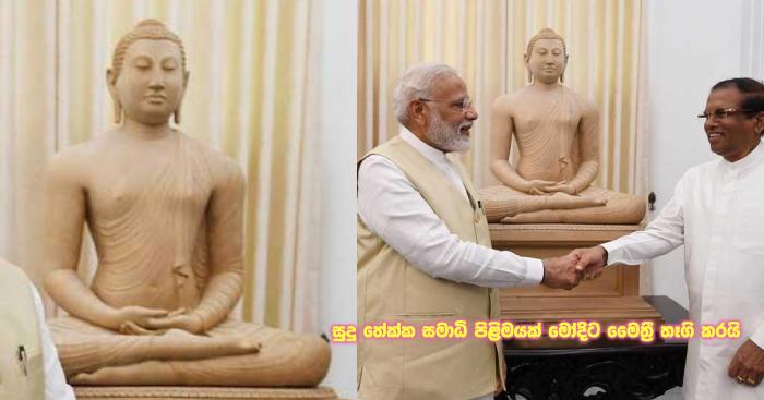 https://www.gossiplankanews.com/2019/06/modi-sri-lanka-buddha.html