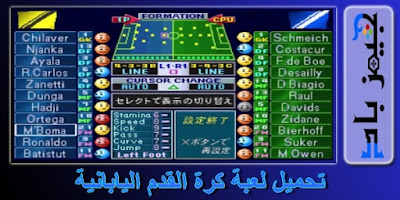 تحميل لعبة كرة القدم اليابانية