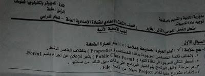 تحميل ورقة امتحان الحاسب الالى محافظة الدقهلية الصف الثالث الاعدادى الترم الاول 2017