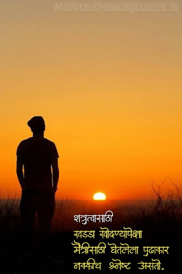 200 मराठी सुविचार || चांगले विचार in Marathi || सुविचार संग्रह pdf