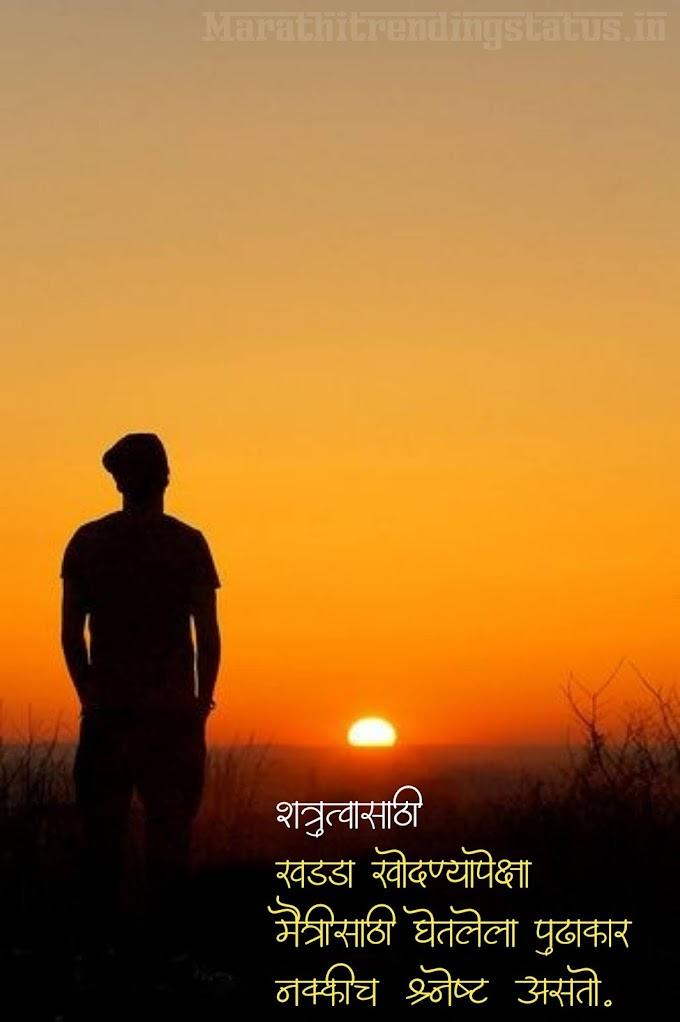 200 मराठी सुविचार,चांगले विचार in Marathi,सुविचार संग्रह pdf