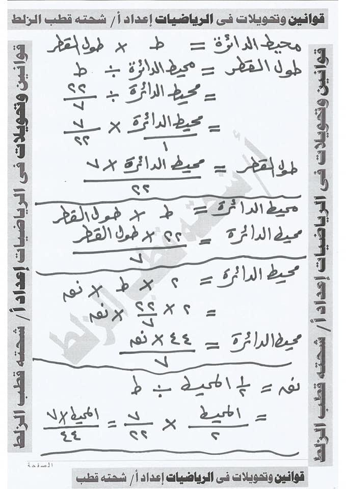 قوانين التحويلات الرياضية أساسية لكل فرق ابتدائى
