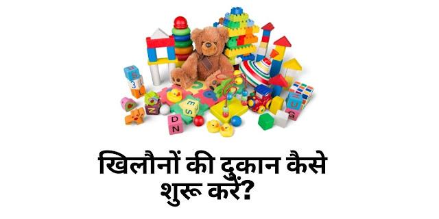 खिलौनों की दुकान कैसे शुरू करें?