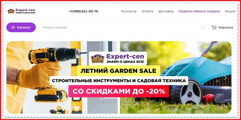 Мошеннический сайт expert-cen.com – Отзывы о магазине, развод! Фальшивый магазин