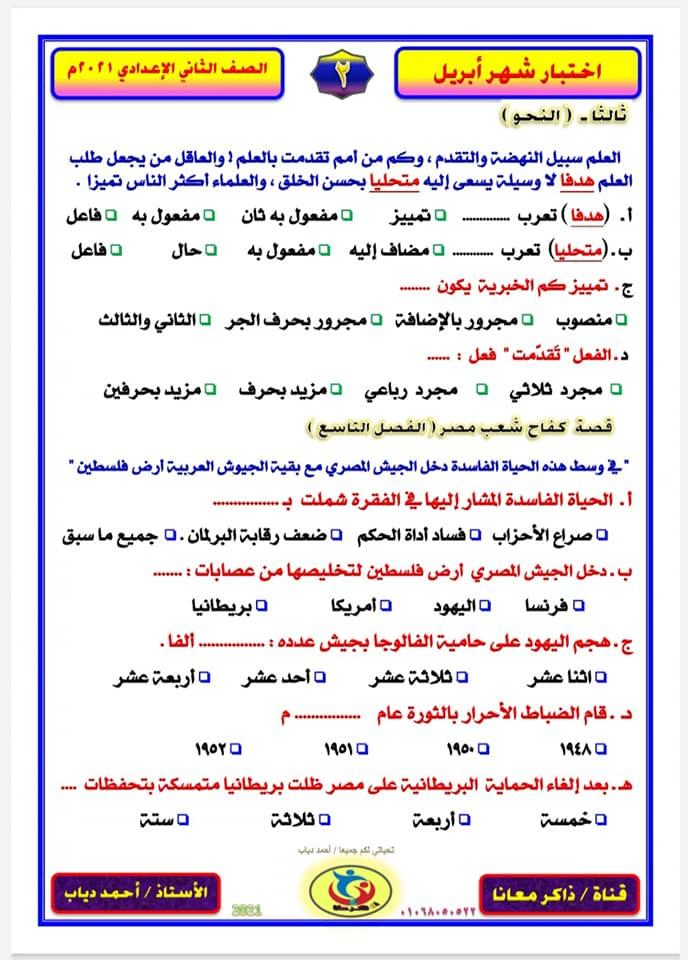 نموذجين لاختبار شهر أبريل + الإجابة ـ لغة عربية الصف الثاني الإعدادي 2