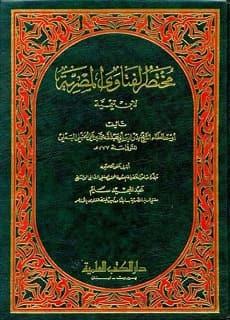 تحميل كتاب مختصر الفتاوى المصرية لابن تيمية pdf - بدر الدين البعلي