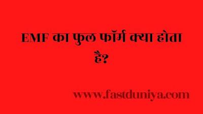 fast Duniya full form emf