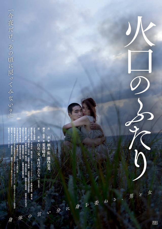 Sinopsis Film Jepang: Kakou no Futari (2019)