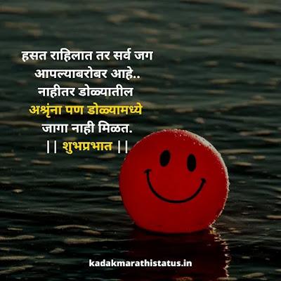 Shubh Sakal Marathi Sms