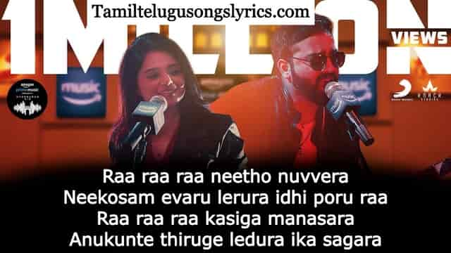 Evaremanina song lyrics In Telugu