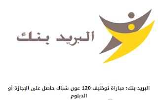 البريدبنك: مباراة توظيف عون شباك (120 منصب) al barid bank آخر اجل للترشيح 15 شتنبر