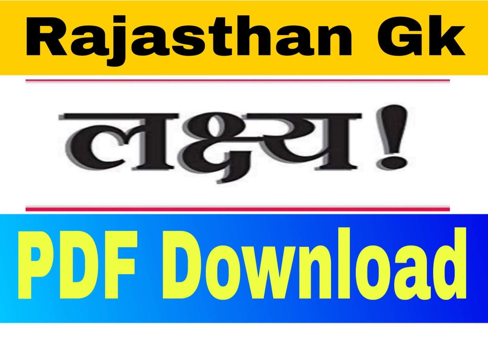 Rajasthan GK Lakshya book pdf download link   Rajasthan GK