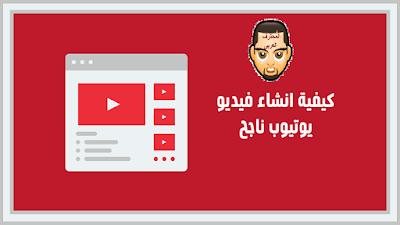 كيفية عمل فيديو ناجح فى قناتك لجذب كثير من المشاهدات و المشتركين للقناة