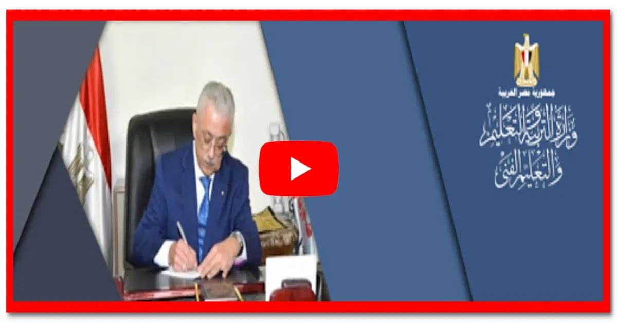 بالفيديو وزير التربية والتعليم يعلن موضوعات الابحاث المطلوبة من الطلاب