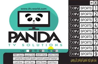 برنامج-باندا-تي-في-Banda-Tv-لمشاهدة-القنوات-الرياضية-على-الكمبيوتر