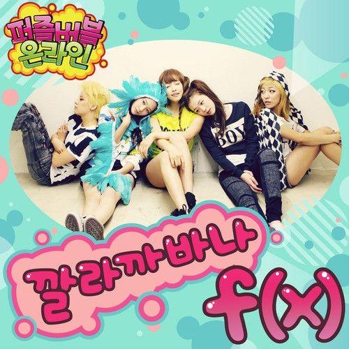 f(x) – 퍼즐버블 온라인 `깔라까바나` OST